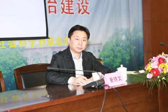 学术活动 学术大会  扬州大学党委书记夏锦文教授